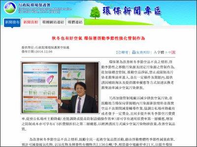 http://enews.epa.gov.tw/enews/fact_Newsdetail.asp?InputTime=1051206161110