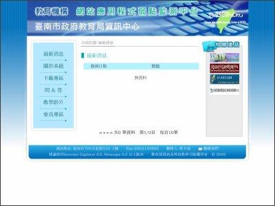 http://webscan.tn.edu.tw/index.asp?p=news