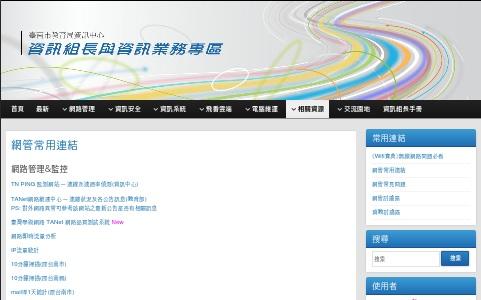 http://web.tn.edu.tw/forum/?page_id=821