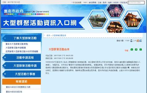 http://www.tainan.gov.tw/majorevent