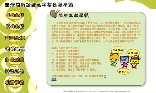 http://tailo.moe.edu.tw/main.htm