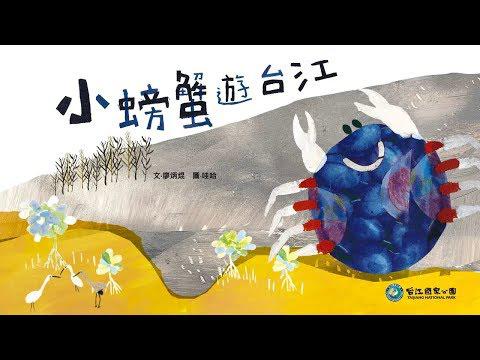小螃蟹遊台江 繪本影音動畫