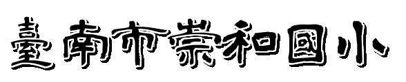 臺南市關廟區崇和國小